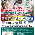 2015jmx_big_gazo[1]
